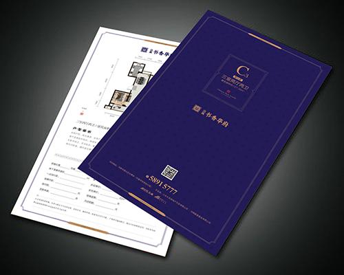 户型图画册印刷