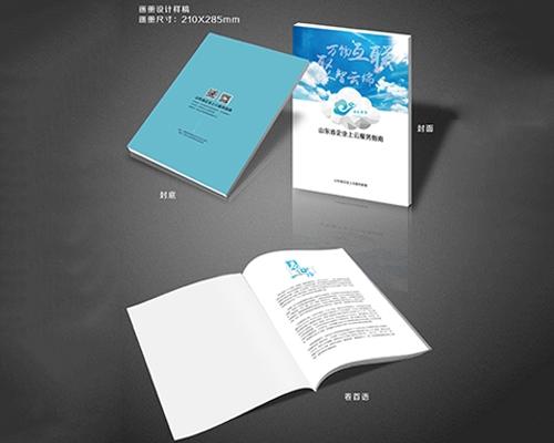 云行齐鲁-企业画册印刷